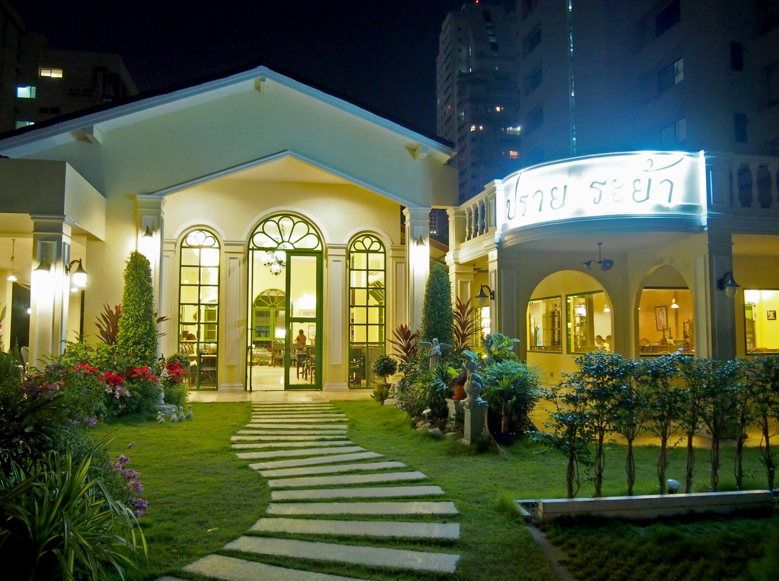 プラーイ ラヤー バンコク (タイ レストラン)
