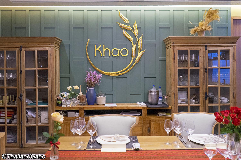 カーオ シェフズテーブル (Khao) バンコク タイ料理 レストラン